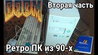 ПК из 90х часть 2 - Upgrade - Установка Windows XP - Обзор древнего компьютера