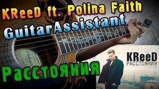 KReeD ft. Polina Faith - Расстояния (Урок под гитару)