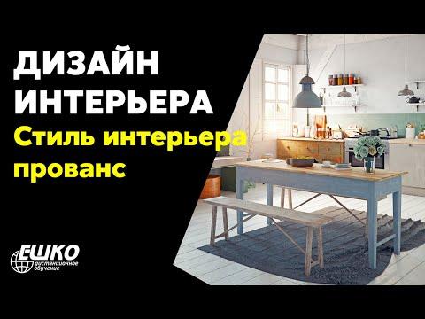 Дизайн интерьера: Стиль интерьера - Прованс