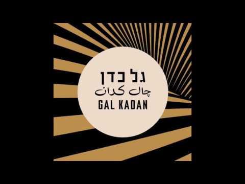 Noar Shulaim - Tzairi Lach Safam (Gal Kadan Edit)