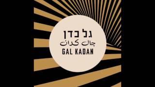 Noar Shulaim Tzairi Lach Safam Gal Kadan Edit