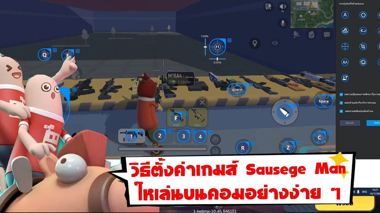 Sausage Man - วิธีตั้งค่าปุ่มเ�มส์ Sausage Man บนคอมให้เล่นอย่างง่าย ๆ ...!!!!