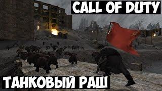 Call Of Duty 9 Танковый раш