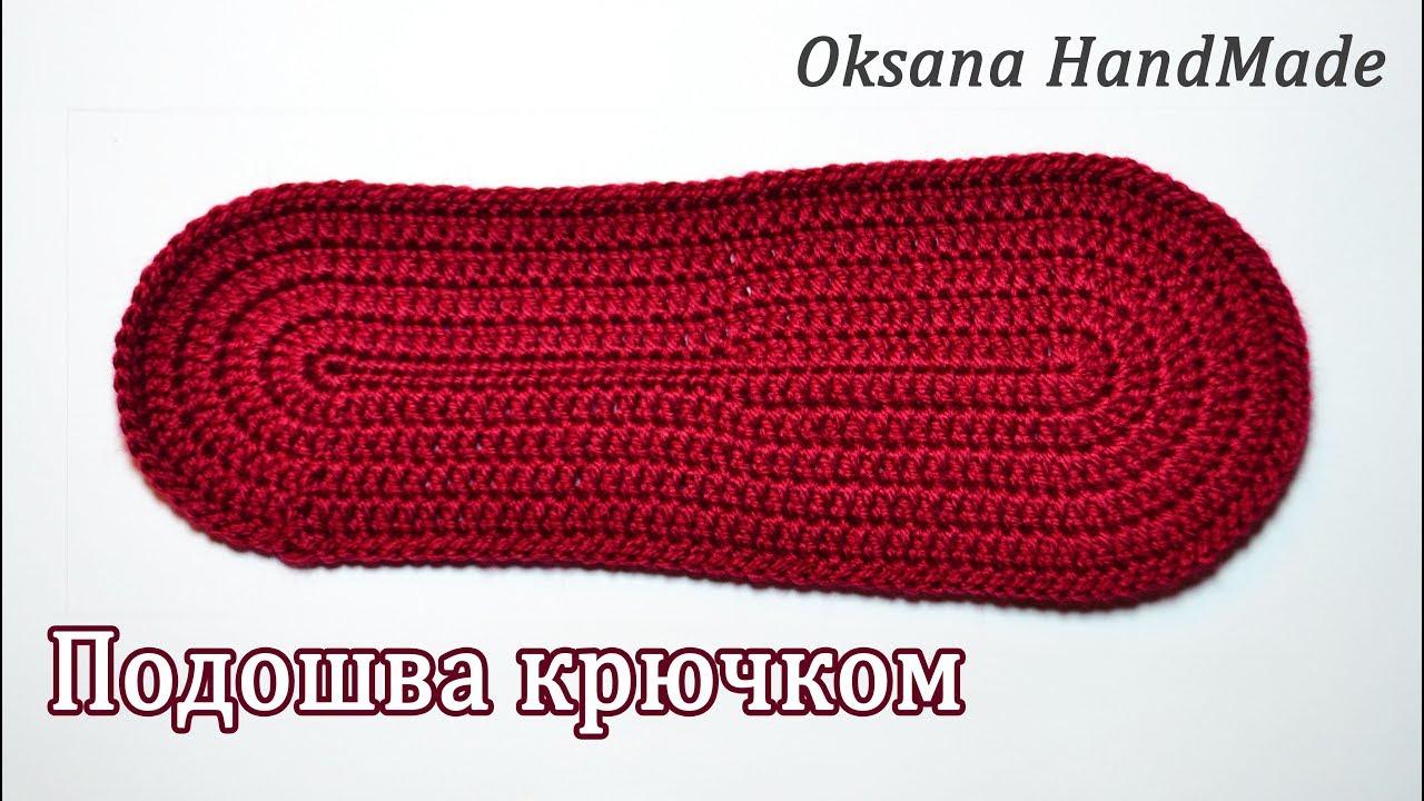 как связать подошву крючком нужного размера Sole Crochet Youtube