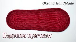 Как связать подошву крючком нужного размера. Sole crochet