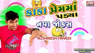 Gujarati Comedy New Videos | Kaka Prem Ma Padya | Rushikesh Trivedi Jokes 2018