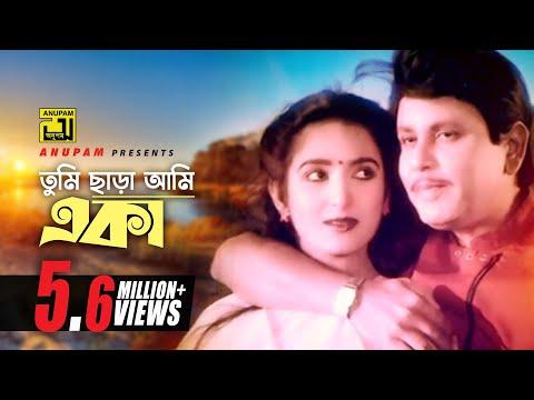 Tumi Chara Ami Eka | তুমি ছাড়া আমি একা |  Bulbul Ahmed & Nipa Monalisa | Dui Jibon
