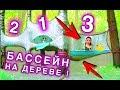 БАССЕЙН В ДОМЕ ИЗ ПЛЕНКИ НА ДЕРЕВЕ 1000 СЛОЁВ ЧЕЛЛЕНДЖ Elli Di mp3