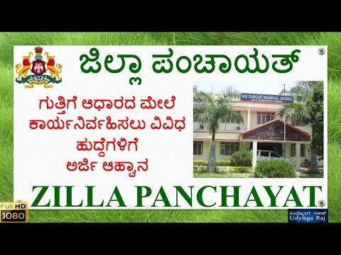 Zilla panchayat/Taluk Programme Manager/Cluster Supervisor/DEO/ಜಿಲ್ಲಾ ಪಂಚಾಯತ್/udyoga raj