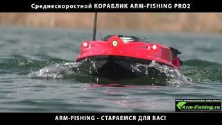 Кораблик Arm-Fishing PRO2 с эхолотом клиента