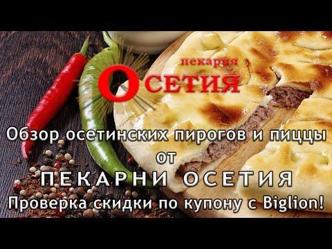 Видео Осетинские пироги акция с доставкой