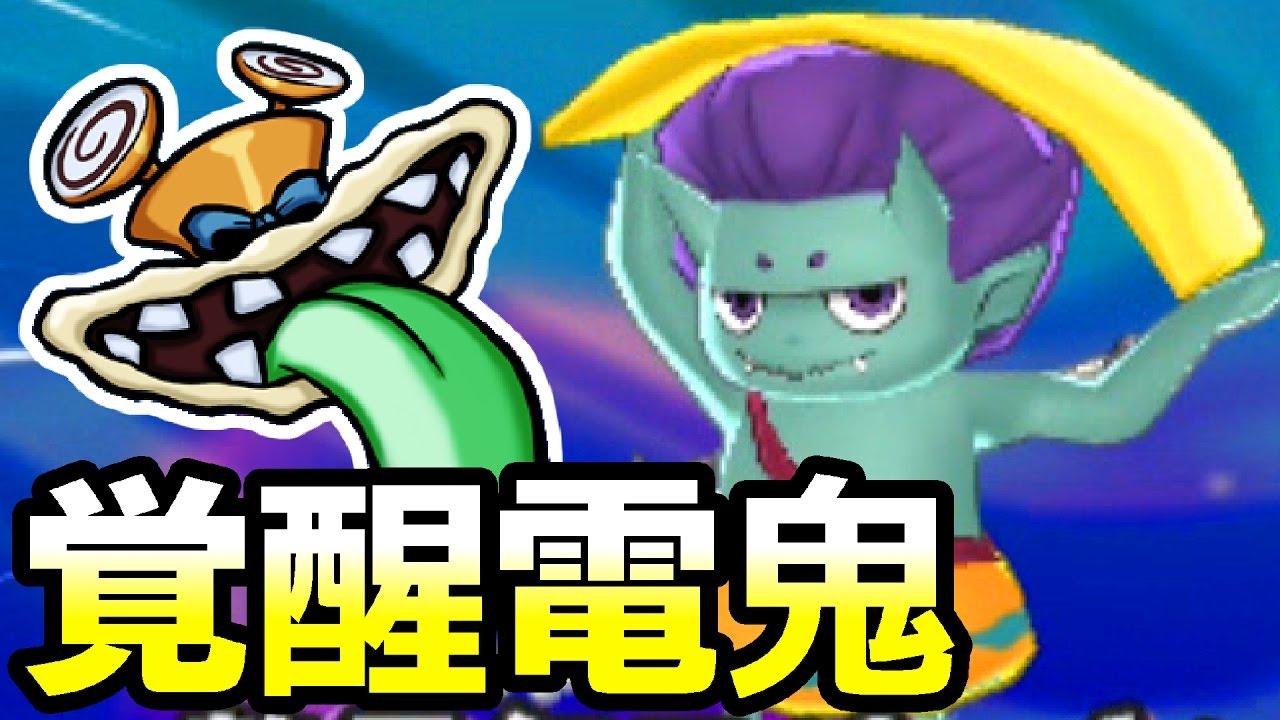3 パーティー 最強 ウォッチ 妖怪