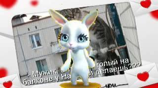 Зайка ZOOBE «Голый мужик на балконе!»
