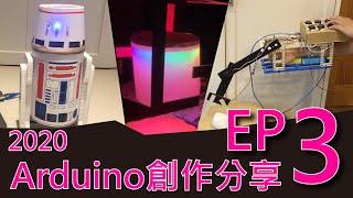 糖果販賣機、CNC控制器、機器手、漂浮燈,Arduino專題教學大集合【2020 Arduino學生專題EP3】