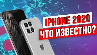 IPhone 9 или iPhone SE 2? / ЧЕГО ЖДАТЬ ОТ НОВЫХ iPhone в 2020