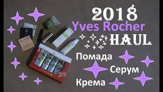 Yves Rocher  2018l Ив Роше  | Ceрум Sebo Vegital | Крем | Помада Grand Rouge 106 | Заказ | краса