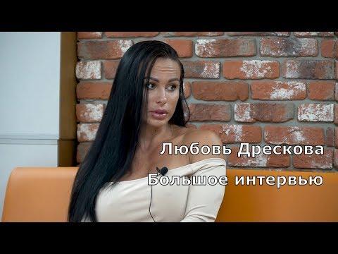 Любовь Дрескова! Для меня тело - это искусство. Большое интервью