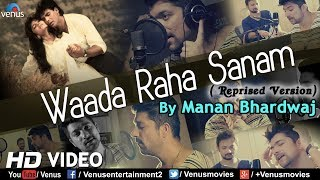 Waada raha sanam (reprised version) | feat : manan bhardwaj & sarthak | hindi romantic song 2017