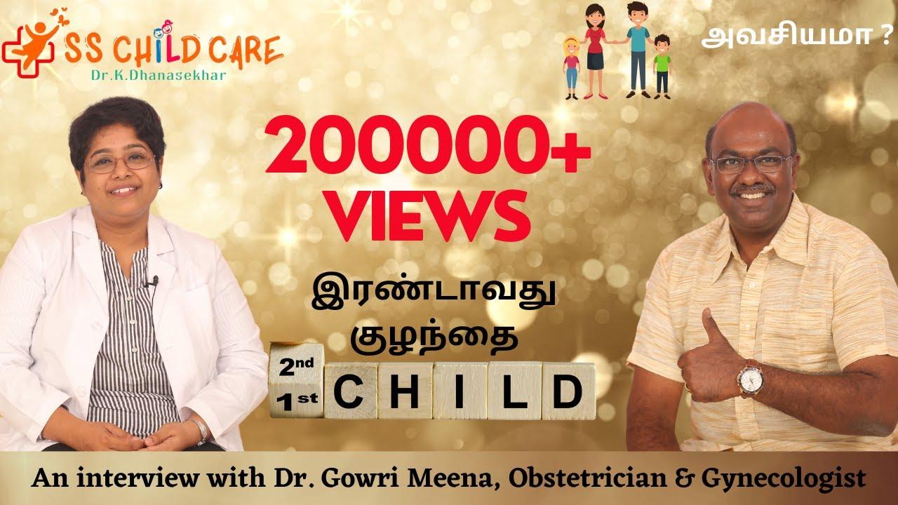 இரண்டாவது குழந்தை I Importance & Ideal Gap I second child I Dr. Dhanasekhar I SS Childcare