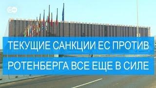 Текущие санкции ЕС против Аркадия Ротенберга остались в силе
