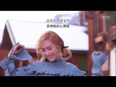 【韓繁中字】JESSICA (제시카) - Tonight