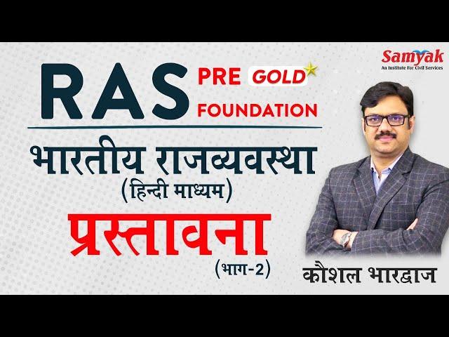 Indian Polity Preamble of the Indian Constitution 2 by Kaushal Bhardwaj #7 RAS Pre Gold & Foundation