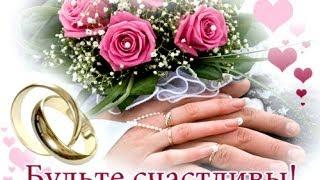 Поздравление с днем свадьбы.Совет да любовь!