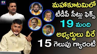 TDP Contestant in 20 seats in Telangana  | Tdp  Latest survey | Telangana Elections | TfcNews