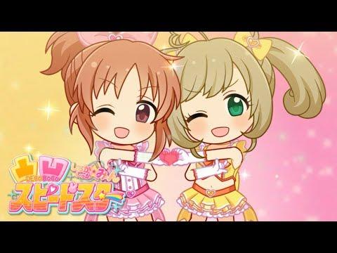 「デレステ」凸凹スピードスター (Game ver.) 2D Rich