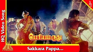 Sakkara Pappa Video Song |Periya Marudhu Tamil Movie Songs | Vijayakanth|Ranjitha|Pyramid Music