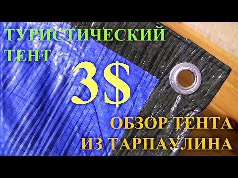 Туристический тент из тарпаулина по цене 3$: где купить