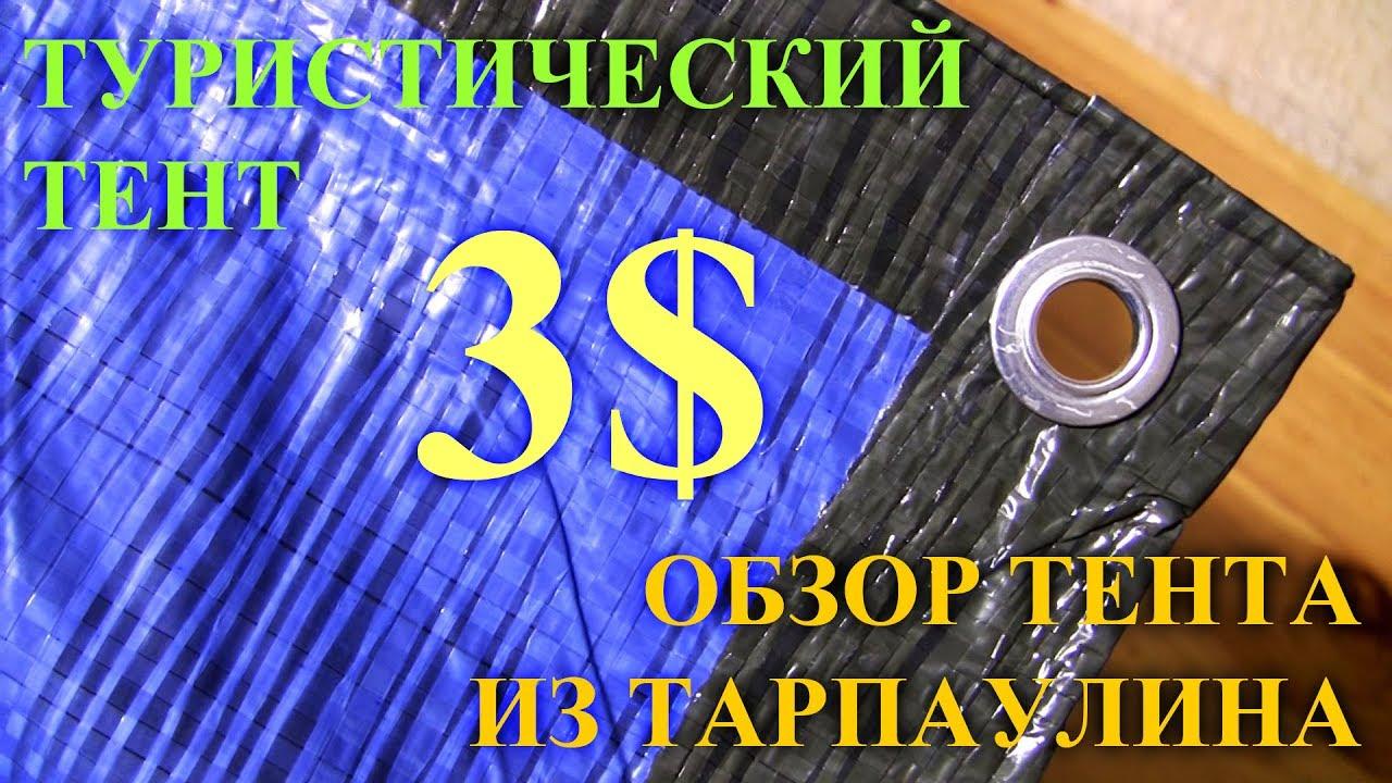 Туристический тент из тарпаулина по цене 3$: где купить - YouTube