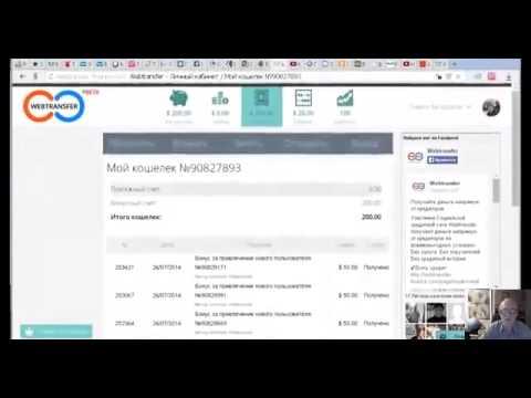 ЛОХОТРОН!!!УКРАИНА Заработок без вложений с webtransfer Отзывы о webtransfer