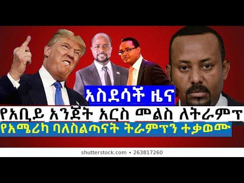 አስደሳች ዜና፡- የአሜሪካ ባለስልጣናት ትራምፕን ተቃወሙ| የአቢይ አንጀት አርስ መልስ ለትራምፕ | Ethiopia | Ethiopian Amahric News |