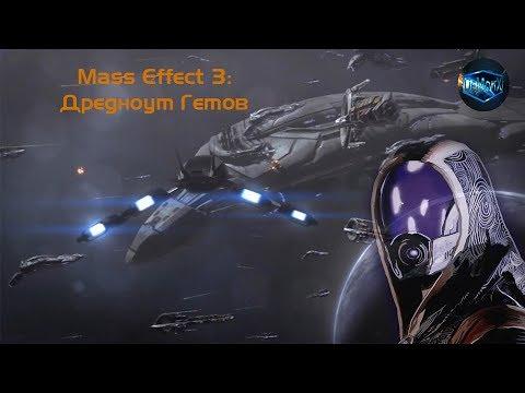 Mass Effect 3 Дредноут Гетов