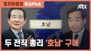 이재명 '백신'으로 차별화?…정세균 vs 이낙연 '호남' 구애 / JTBC 정치부회의