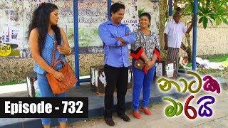 Naataka Maarai - Ep 732 |  Seeyata Dekai ( 19-04-2018 ) Thumbnail
