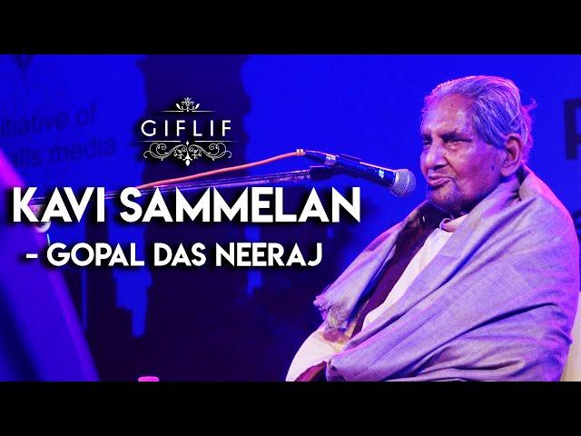 Gopal Das Neeraj Ji  | Kavi Sammelan | GIFLIF