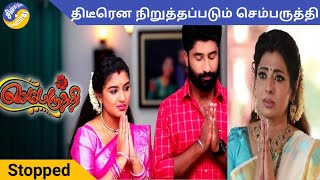 Sembaruthi stopped | Zee Tamil Serials New Timings | Rockstar, PuthuPuthuArthangal Launch Episode