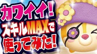 【ツムツム】カワイイ!パイレーツクラリス スキルレベル6(スキルMAX)初見プレイ!【Seiji@きたくぶ】