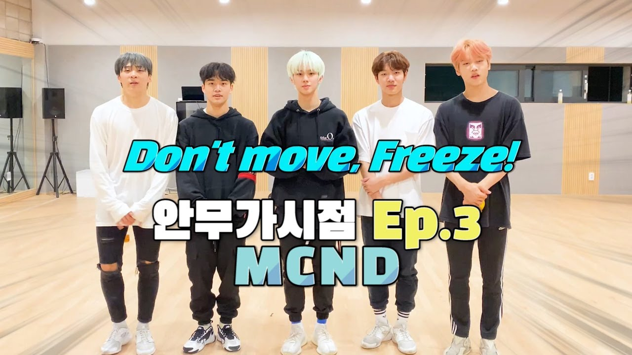 (ENG) [안무가 시점 Ep.3] MCND