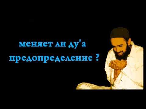 Меняет ли дуа предопределение - Абу Али аль-Ашари
