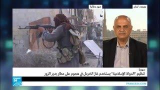 """فرانس 24"": ""داعش"" استخدم غاز الخردل في هجومه على مطار دير الزور"