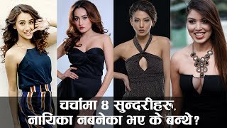 चर्चामा ४ सुन्दरीहरु, नायिका नबनेका भए के बन्थे? | Nepali Actress | Glamour Nepal