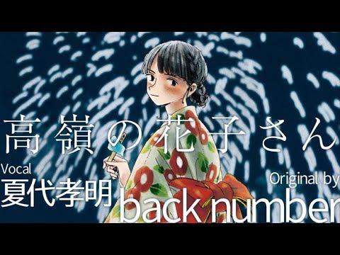 高嶺の花子さん / 夏代孝明(cover)