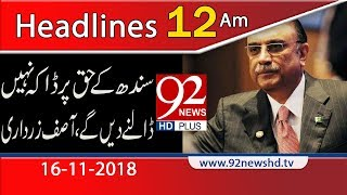 News Headlines | 12:00 AM | 16 Nov 2018 | Headlines | 92NewsHD