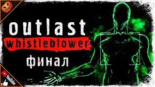 ФИНАЛ! КРОВАВАЯ МЕСТЬ БИЛЛИ! ➥ Outlast Whistleblower #5 [2K]