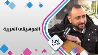 الفنان وسام مراد - الموسيقى العربية