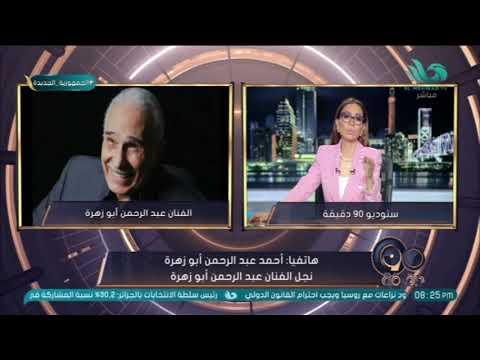 أحمد أبو زهرة نجل الفنان عبد الرحمن أبو زهرة يكشف سبب شرخ مفصل الحوض لوالده