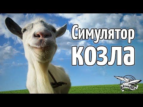 Стрим - Симулятор козла